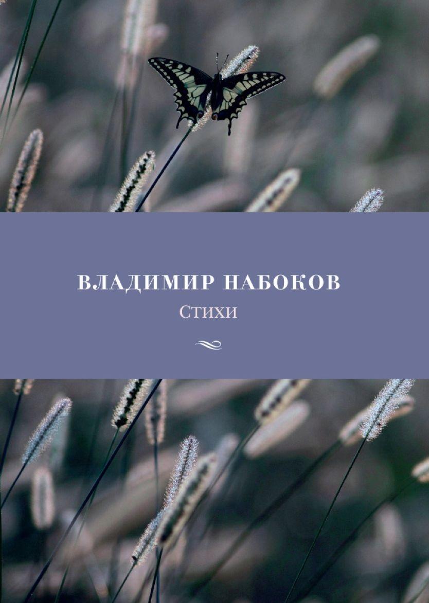 Купить Стихи, Владимир Набоков, 978-5-389-14585-6