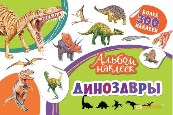 Купить Альбом наклеек. Динозавры, Наталья Котятова, 978-5-353-08572-0