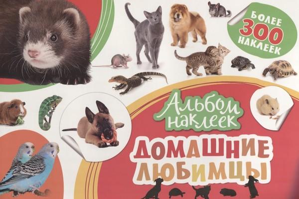 Купить Альбом наклеек. Домашние животные любимцы, Наталья Котятова, 978-5-353-08571-3