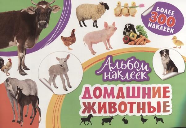 Купить Альбом наклеек. Домашние животные, Наталья Котятова, 978-5-353-08570-6