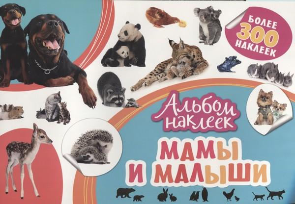Купить Альбом наклеек. Мамы и малыши, Наталья Котятова, 978-5-353-08573-7
