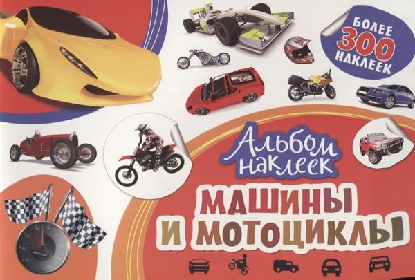 Купить Альбом наклеек. Машины и мотоциклы, Наталья Котятова, 978-5-353-08575-1