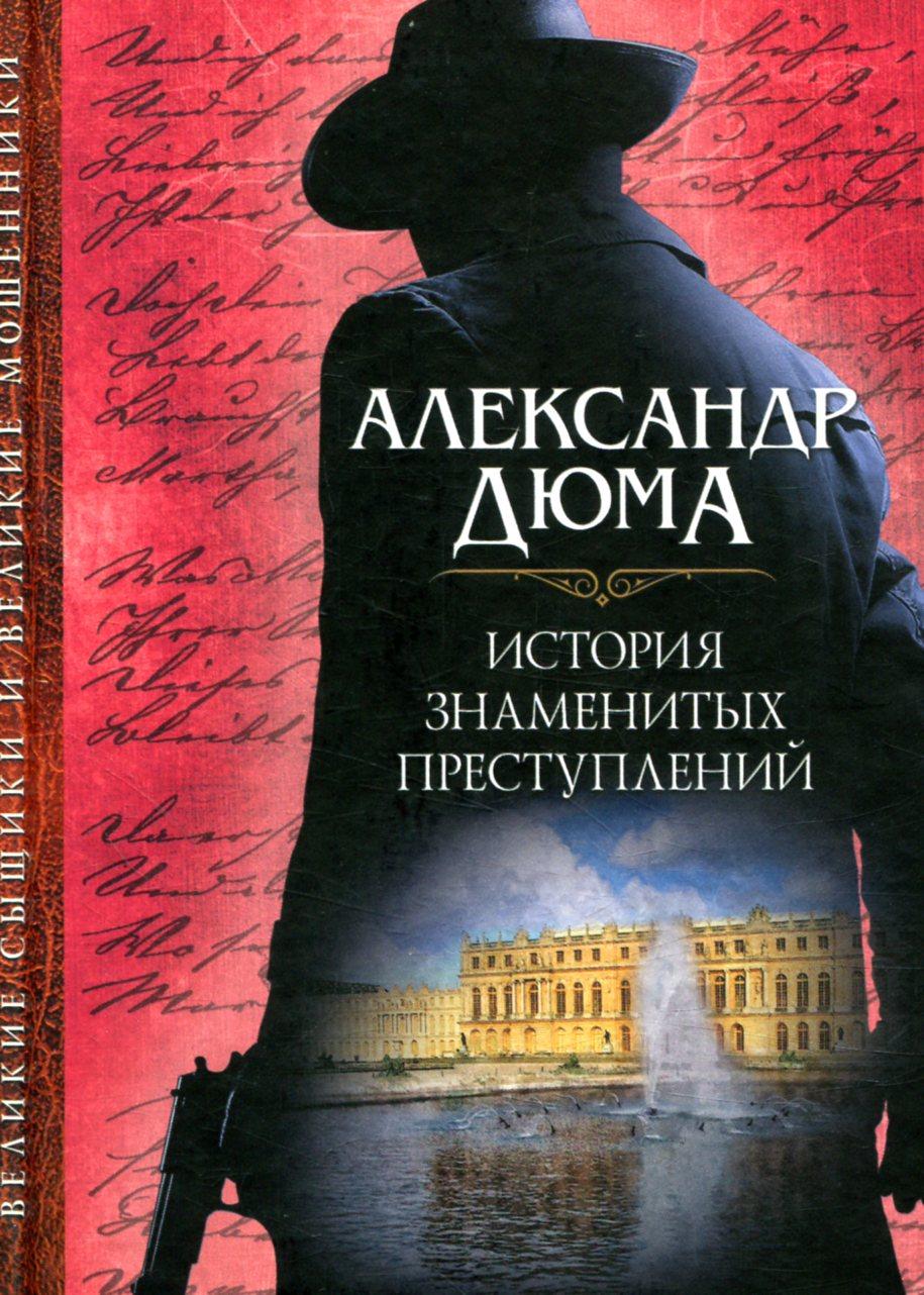 Купить История знаменитых преступлений, Александр Дюма, 978-617-12-4720-8