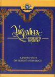 Книга Україна:хронологія розвитку з давніх часів до пізньої античності. 1 т