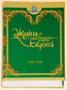 Книга Україна-Європа: хронологія розвитку. 1000-1500р.3т