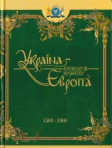 Книга Україна-Європа: хронологія розвитку. 1500-1800 рр. Том 4
