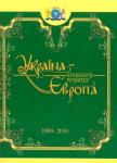 Книга Україна-Європа: хронологія розвитку. 1800-2010 рр. Том 5