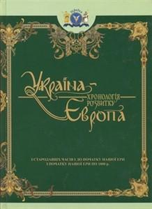 Книга Україна-Європа: хронологія розвитку. З стародавніх часів по 1000 рік .Т.1-2