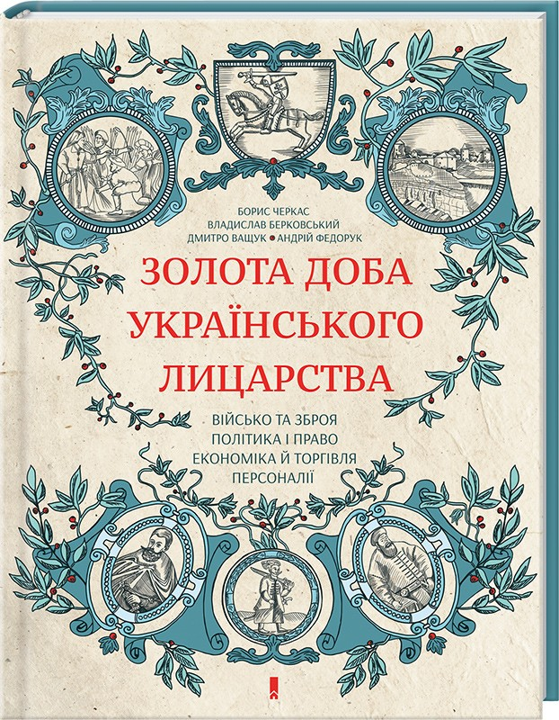 Купить Золота доба українського лицарства, Андрій Федорук, 978-617-12-5080-2