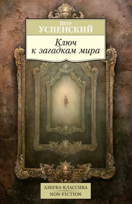 Купить Ключ к загадкам мира, Петр Успенский, 978-5-389-14403-3