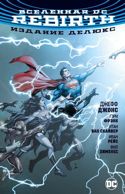 Купить Вселенная DC. Rebirth. Издание делюкс, Джефф Джонс, 978-5-389-14412-5
