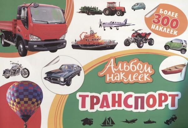 Купить Альбом наклеек.Транспорт, Наталья Котятова, 978-5-353-08569-0