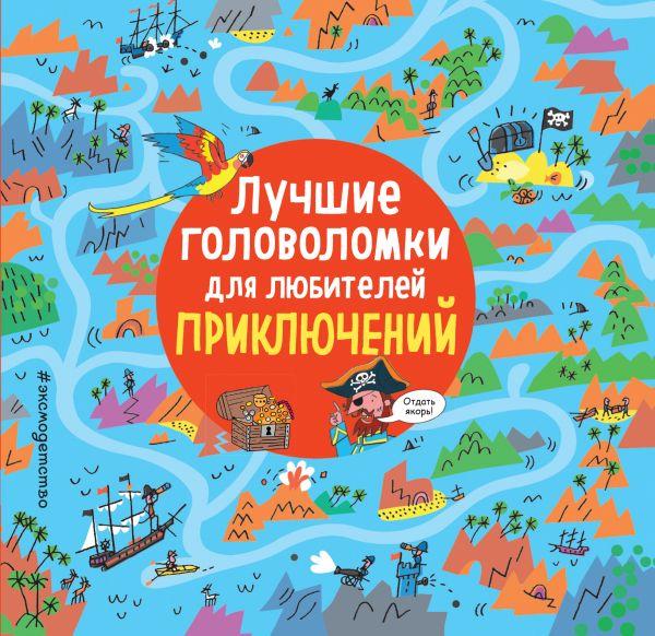 Купить Лучшие головоломки для любителей приключений, Ю. Волченко, 978-5-699-93084-5