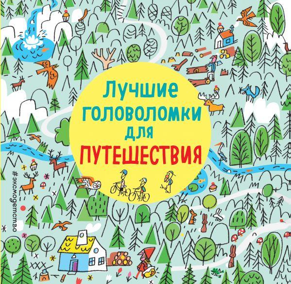 Купить Лучшие головоломки для путешествия, Ю. Волченко, 978-5-699-93082-1