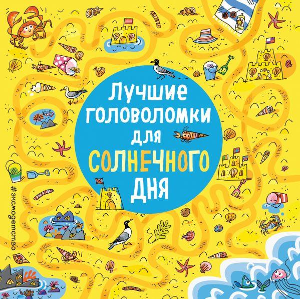 Купить Лучшие головоломки для солнечного дня, Ю. Волченко, 978-5-699-93083-8