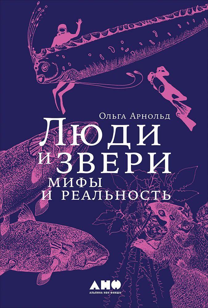 Купить Люди и звери. Мифы и реальность, Ольга Арнольд, 978-5-91671-873-7