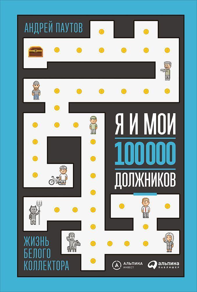Купить Я и мои 100 000 должников. Жизнь белого коллектора, Андрей Паутов, 978-5-9614-6711-6