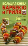 Книга Большая книга барбекю и гриля. 365 здоровых и вкусных рецептов