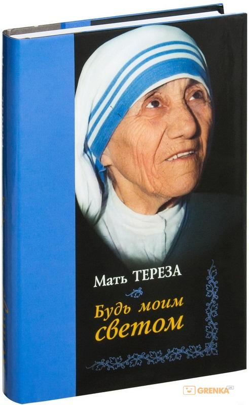 Купить Будь моим светом, Мать Тереза, 978-5-98697-201-5