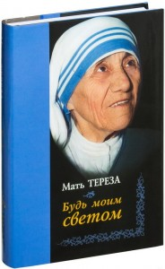 Книга Будь моим светом