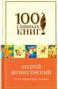 Купить Стихотворения. Поэмы, Андрей Вознесенский, 978-5-04-093307-5