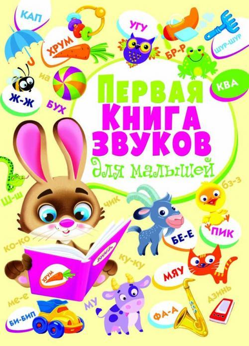 Купить Первая книга звуков для малышей, Дмитрий Турбанист, 978-966-936-668-9