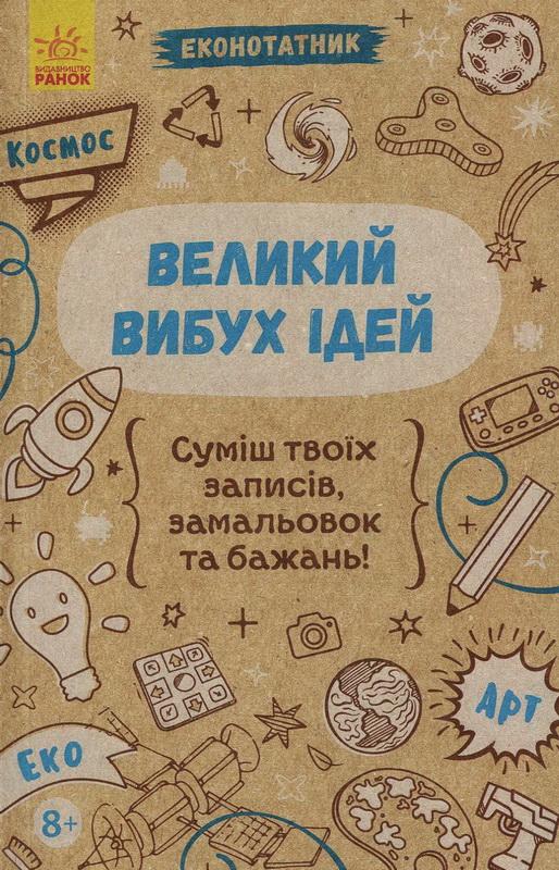 Купить Еконотатник. Великий вибух ідей, Колектив авторів, 978-966-748-859-8
