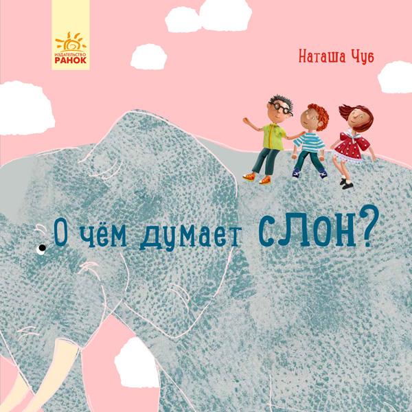 Купить О чем думает слон?, Наталья Чуб, 978-617-09-4029-2