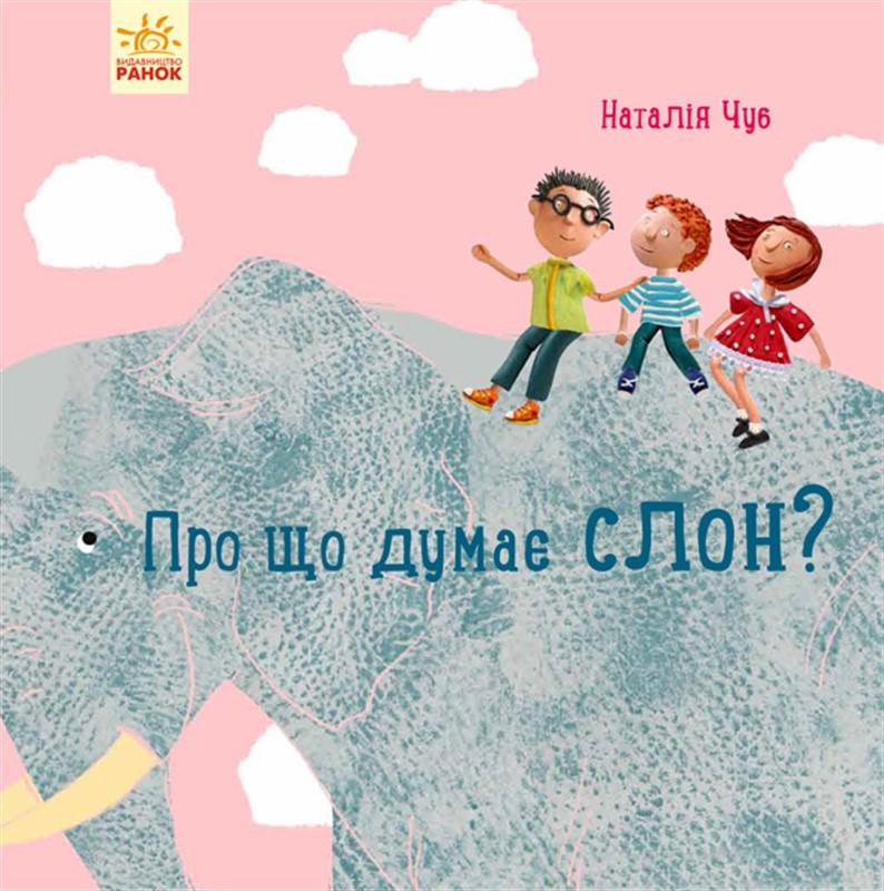 Купить Про що думає слон?, Наталія Чуб, 978-617-09-4028-5