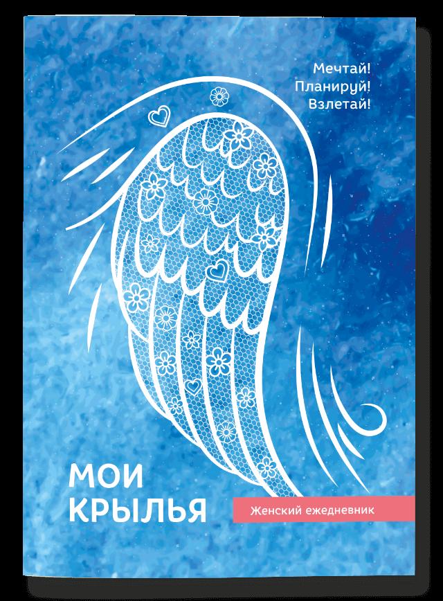 Купить Мои крылья. Женский ежедневник, Света Гончарова, 978-617-7453-54-2