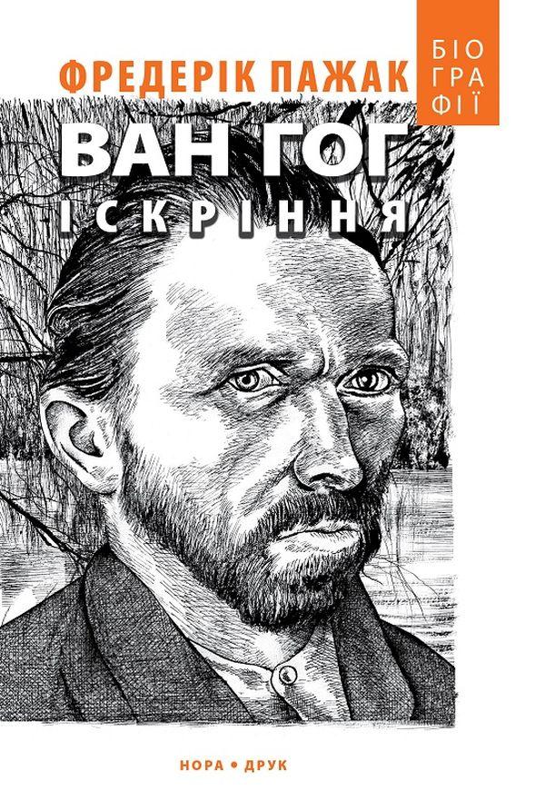 Купить Ван Гог. Іскріння, Фредерік Пажак, 978-966-688-029-4