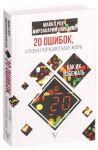 Книга 20 ошибок, которые разрушают вашу жизнь, и как их избежать