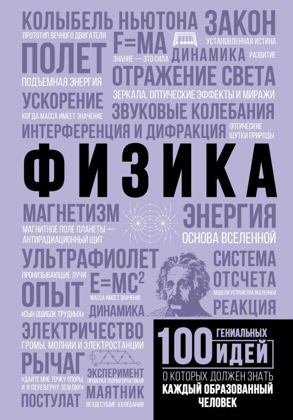 Купить Физика, Анна Спектор, 978-5-17-982526-5