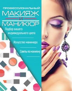 Книга Профессиональный макияж и маникюр. Комплект из 3-х книг