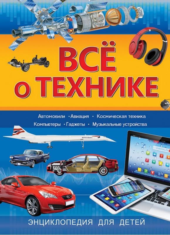Купить Всё о технике, 978-5-353-07874-6