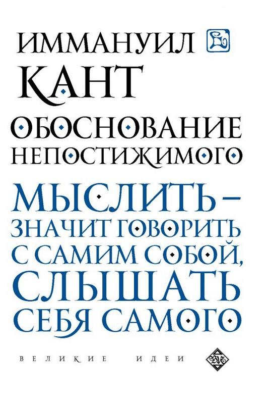 Купить Обоснование непостижимого, Иммануил Кант, 978-5-04-088876-4