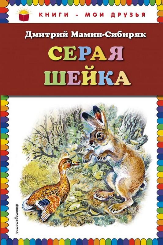Купить Серая Шейка, Дмитрий Мамин-Сибиряк, 978-5-04-088822-1