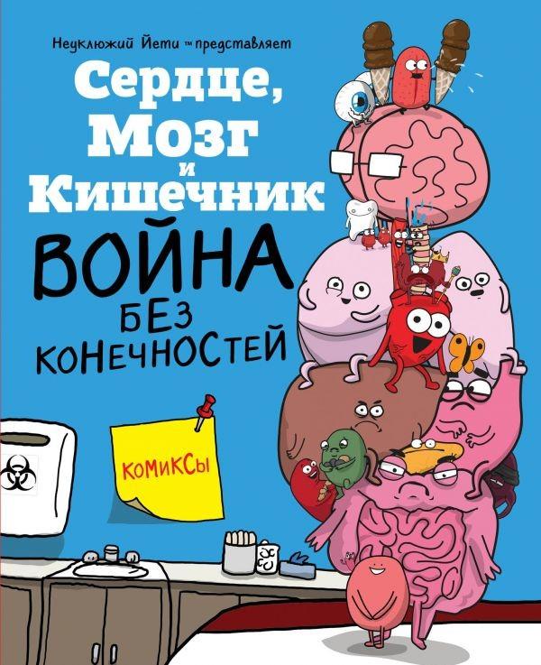 Купить Сердце, Мозг и Кишечник. Война без конечностей, Ник Селак, 978-5-699-95030-0