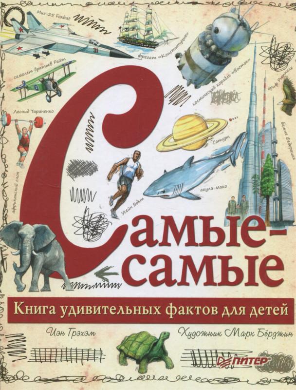 Купить Самые-самые. Книга удивительных фактов для детей, Иэн Грэхэм, 978-5-496-03061-8