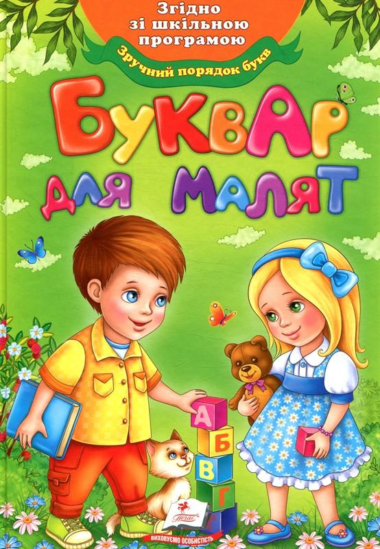 Купить Буквар для малят, Олександра Монич, 978-966-947-073-7
