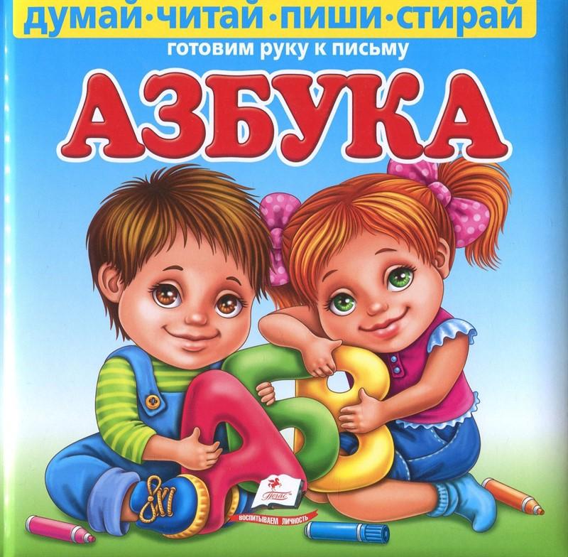 Купить Азбука. Готовим руку к письму (+ маркер), Елена Терещенко, 978-966-913-779-1
