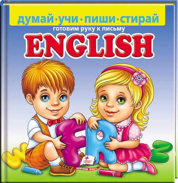 Купить English. Готовим руку к письму (+ маркер), Наталья Томашевская, 978-966-913-973-3