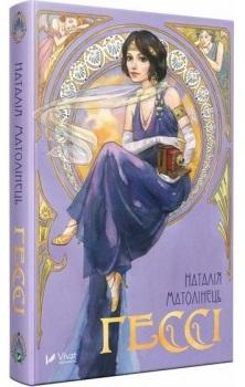 Купить Гессі, Наталія Матолінець, 978-966-942-290-3