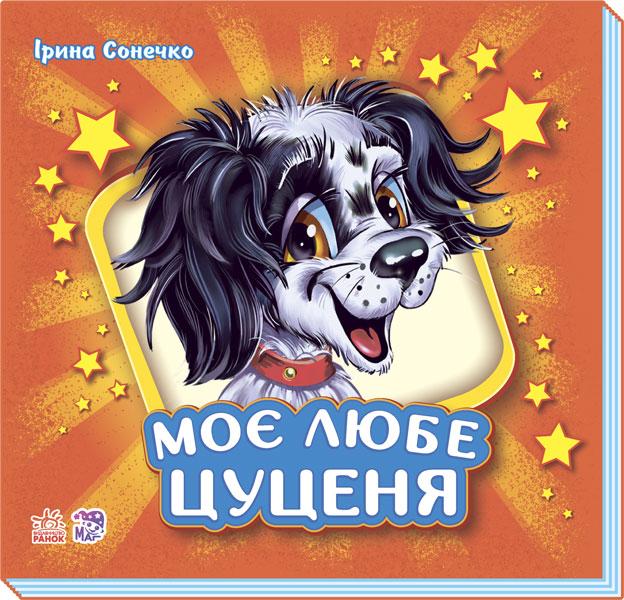 Купить Моє любе цуценя, Ірина Сонечко, 978-966-74-8144-5