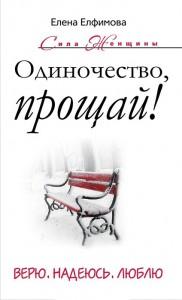 Книга Одиночество, прощай! Верю, надеюсь, люблю
