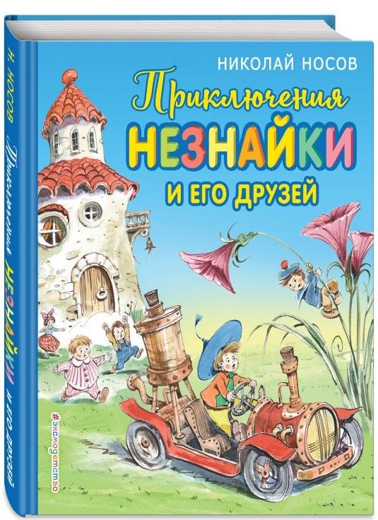 Купить Приключения Незнайки и его друзей, Николай Носов, 978-5-699-99641-4