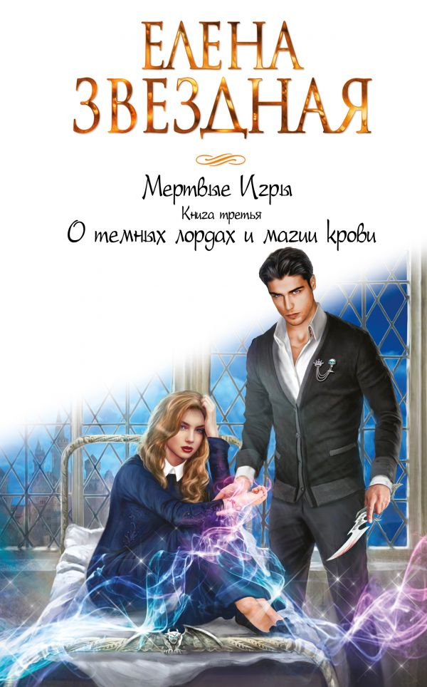 Купить Мертвые Игры. Книга третья. О темных лордах и магии крови, Елена Звездная, 978-5-04-089677-6