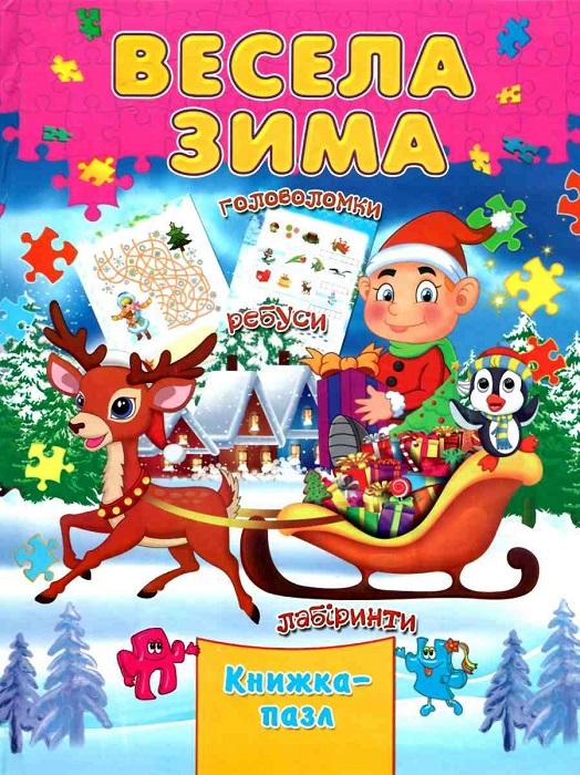 Купить Весела зима, Н. Горборукова, 978-966-459-189-5