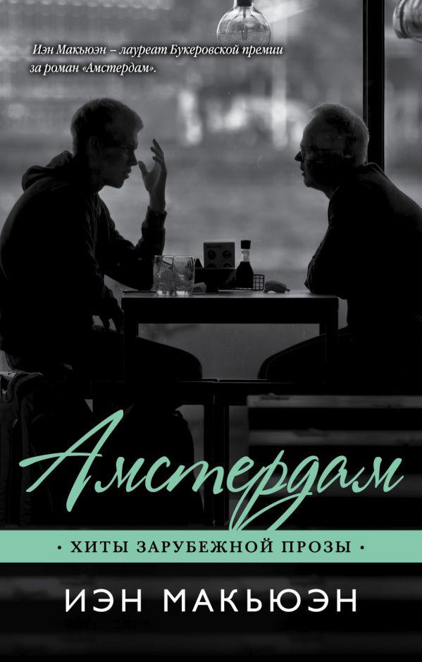 Купить Современная проза, Амстердам, Иэн Макьюэн, 978-5-04-092970-2