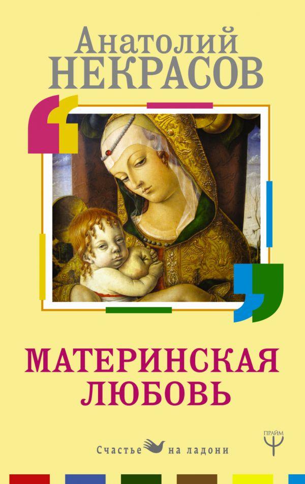 Купить Психология, Материнская любовь, Анатолий Некрасов, 978-5-17-106242-2